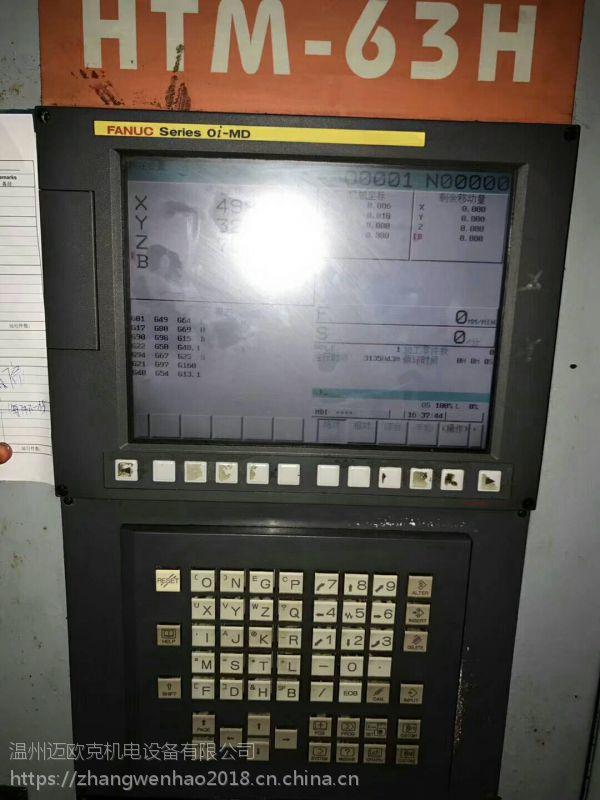 630海天双工位卧式加工中心型号:HTM-63H