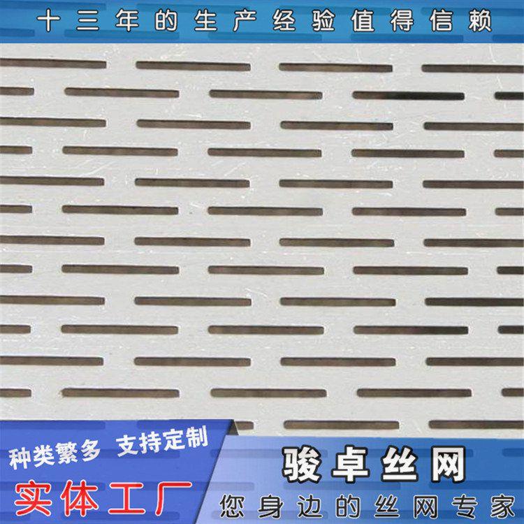 供应 冷板装饰网 装饰洞洞板 长圆孔蜂窝板