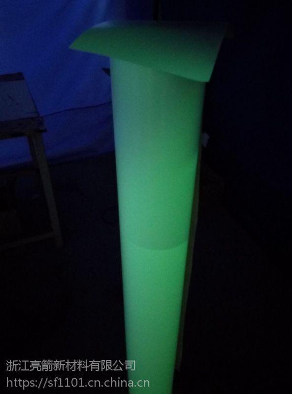 亮箭9100夜光膜夜蓄光膜间持续力强
