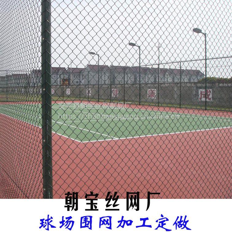 体育场围网厂家 菱形勾花网 铁丝围栏网