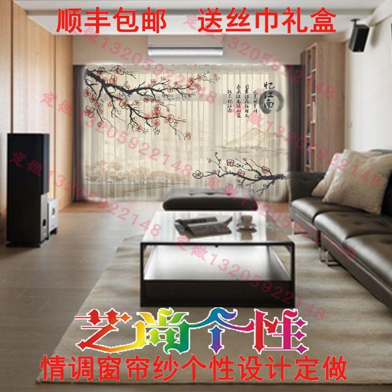 中式装修风格客厅用透光清新淡雅窗帘定做 时尚创意禅式飘窗纱帘 艺尚个性情调窗帘纱 时尚艺术窗纱画
