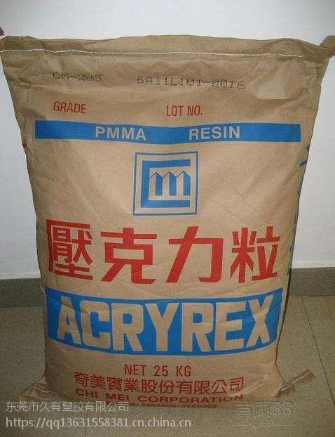 销售 原厂原包 亚克力 台湾奇美 PMMA CM-207 耐候 耐高温