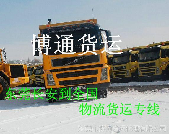东莞市石龙物流公司发到贵州省铜仁市的专线电话多少?发货提货网点站点在哪里?