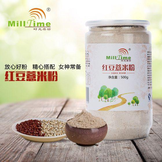 时光磨坊现磨即冲饮营养红豆薏米粉