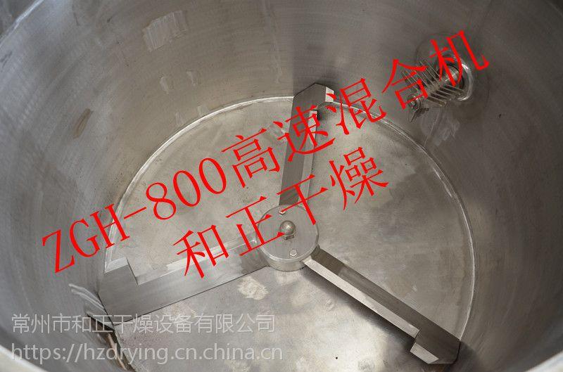 热售水粉搅拌机 混合机械设备 干粉混合机 立式高速混合机