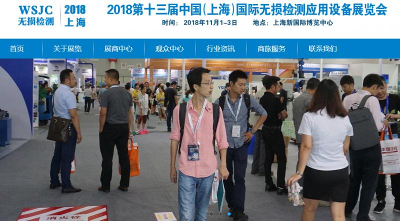 2018第十三届中国(上海)国际无损检测应用设备展览会