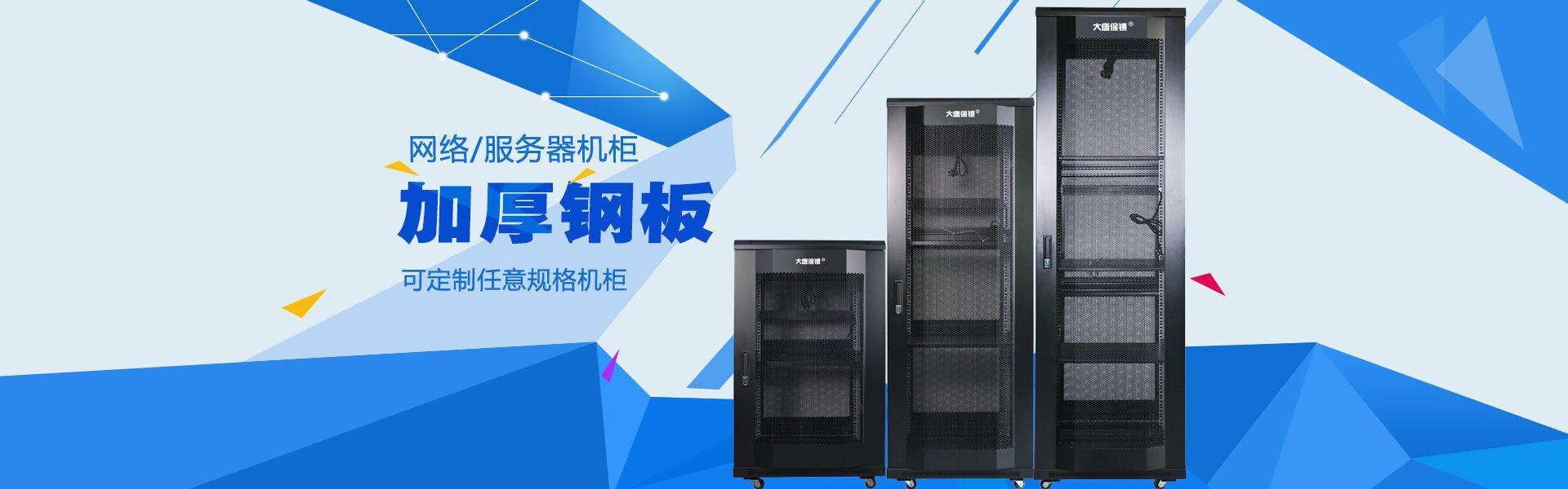 北京盛成大唐科技有限公司