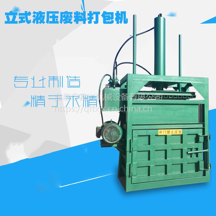 富兴立式废纸打包机 废铝压块机 液压废纸打包机型号