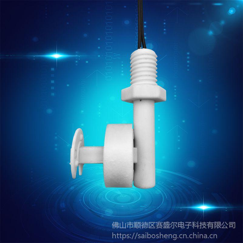 高灵敏液位浮球开关/浮球液位控制器/SAIER水位控制器 质保1年 可定制