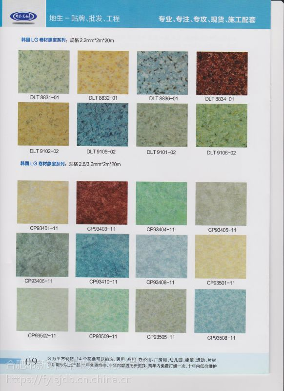 LG塑胶地板济宁PVC塑胶地板批发地胶施工