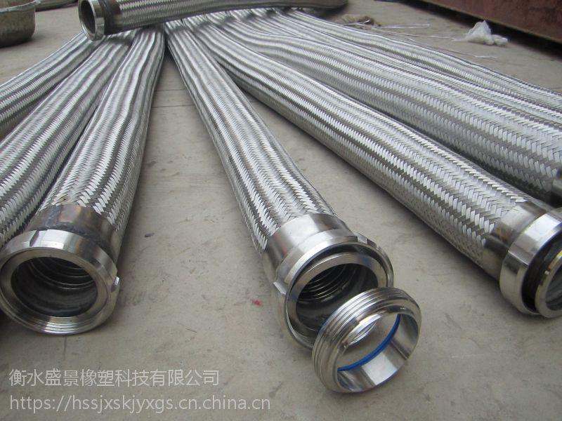 304法兰金属软管@304法兰金属软管 生产厂家盛景