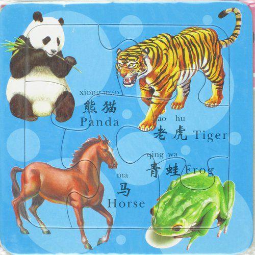 三联装儿童卡通拼图 水果动物系列6-20片益智手工diy拼接游戏0.13图片