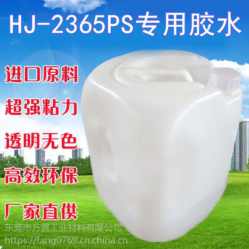 批发ABS溶剂胶水 粘合聚苯乙烯(PS) HIPS 475塑料对粘 速干无白化安全环保 物美价廉