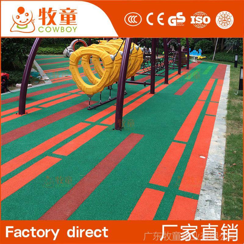 广州牧童幼儿园户外安全地垫 耐磨EPDM地板定制批发