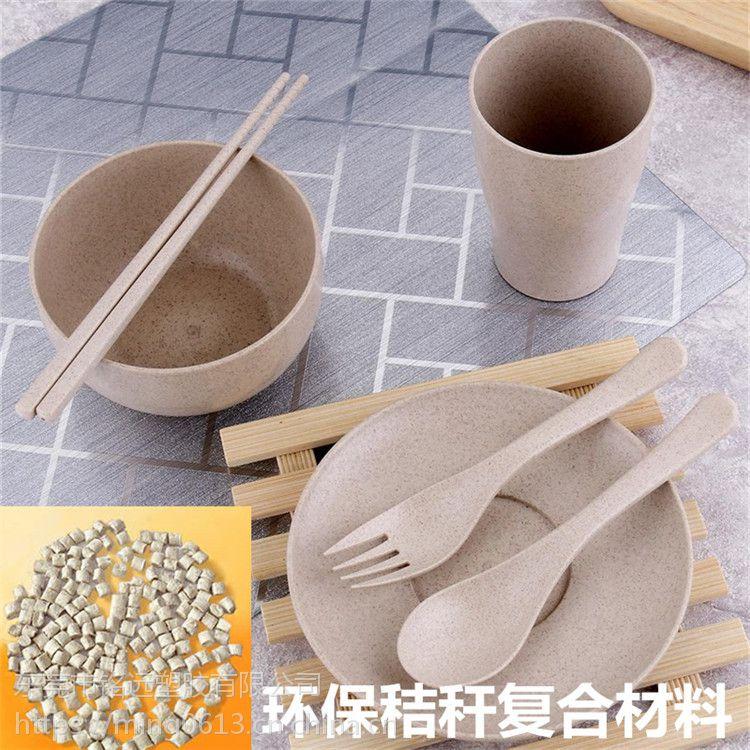 小麦秸秆塑料碗筷 麦秆塑料材质碗筷 小麦纤维筷子专用塑料