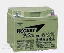 双十一促销火箭ESH40-12蓄电池-详细参数/价格