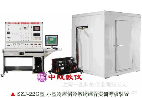 SZJ-22G型 小型冷库制冷系统综合实训考核装置|家电维修技能实验设备