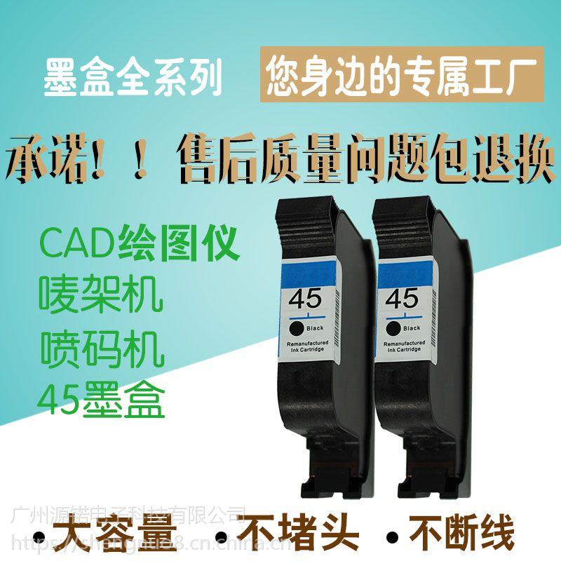 HP45墨盒墨水服装cad绘图仪打印机墨水惠普喷码机手持机