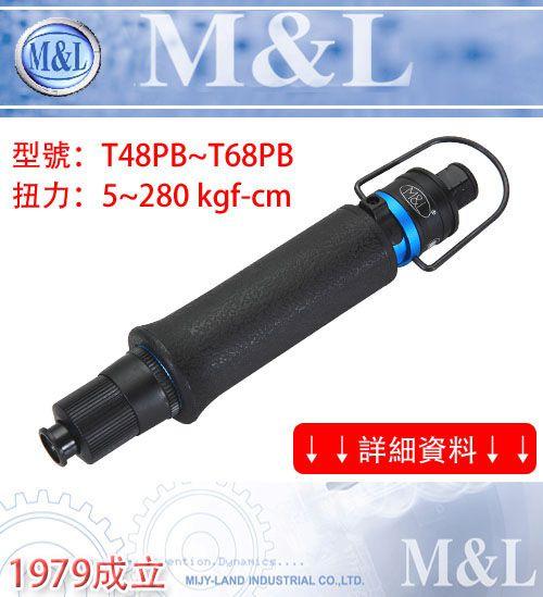 M&L 台湾美之岚 T48PB~T68PB下压式定扭气动螺丝刀-人因工学橡胶防滑设计