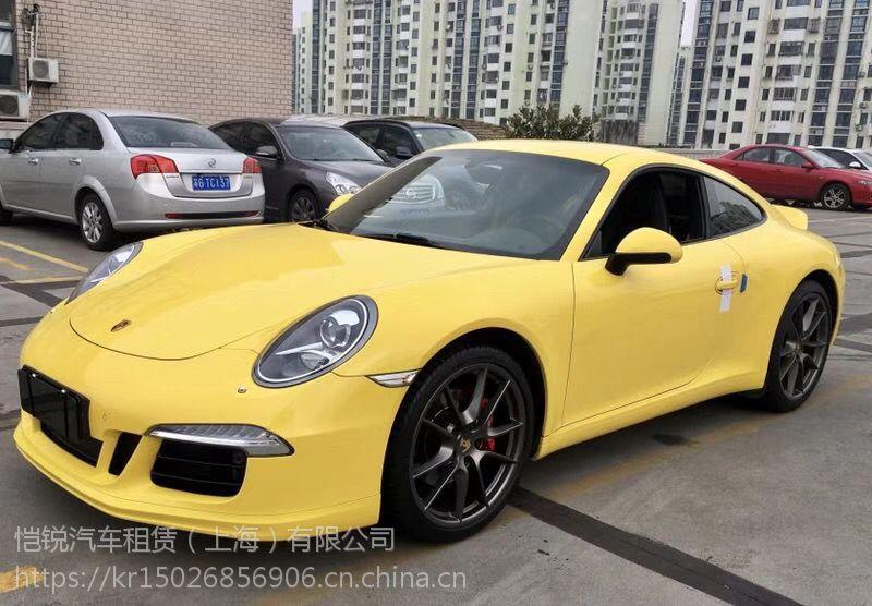 上海租豪华轿跑保时捷911承接各类自驾租赁企业租车等服务