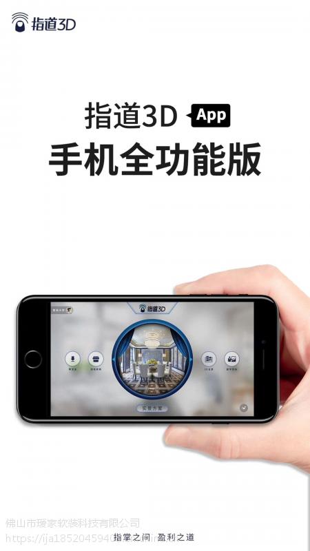 窗帘培训设计软件指道3D软件手机版本正式上线