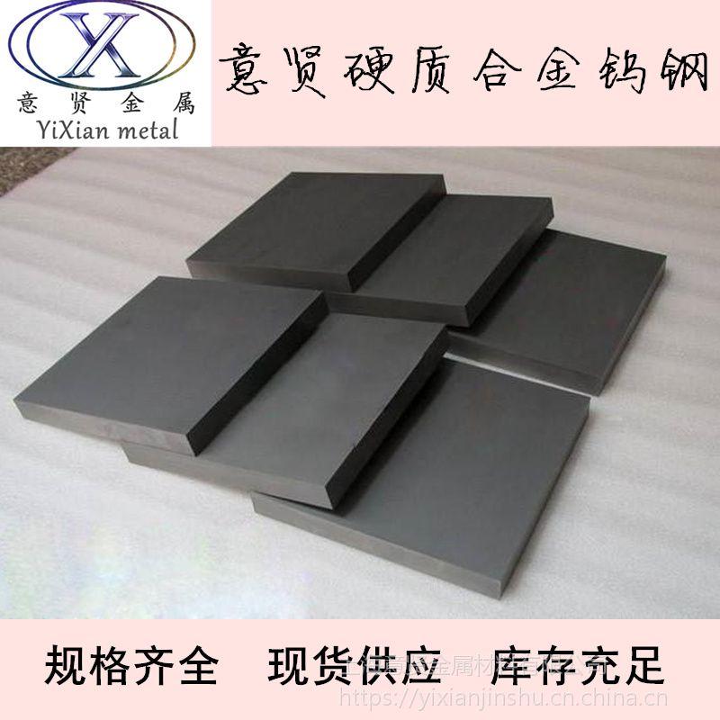 KR10台湾春保K级乌钢棒 KR10T硬质合金板钨钢棒 可按要求加工