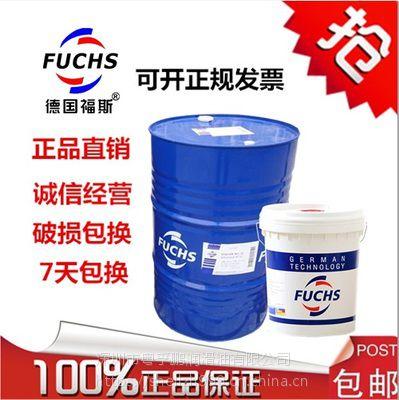 福斯ECOCOOL RESIST EP水溶性切削液,福斯RATAK MCU 20L 水溶性切削液