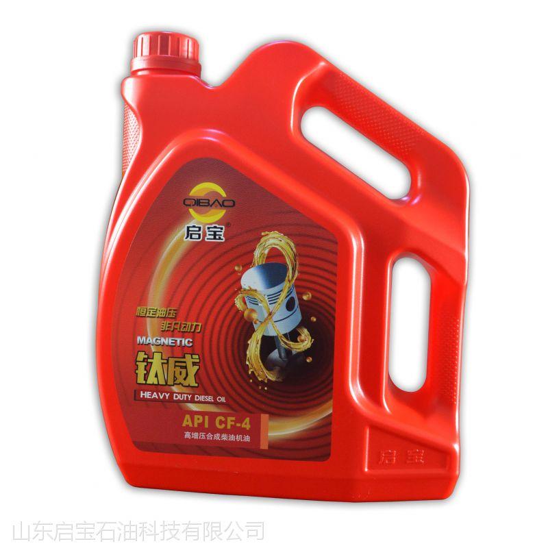 厂家直销启宝牌钛威高增压合成柴油机油 (CF-4)