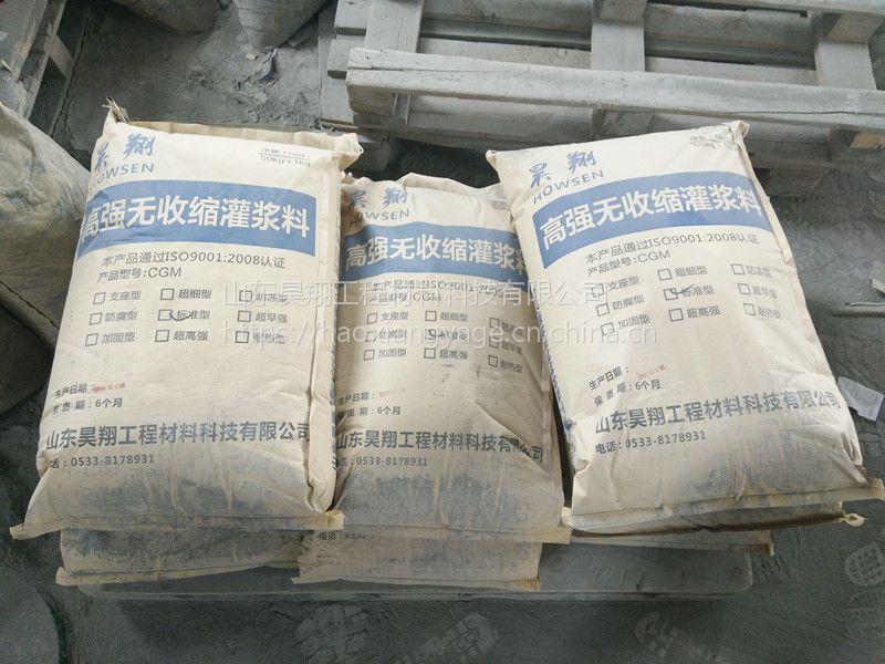 山东区昊翔CGM-300高强无收缩灌浆料淄博市厂家批零-123