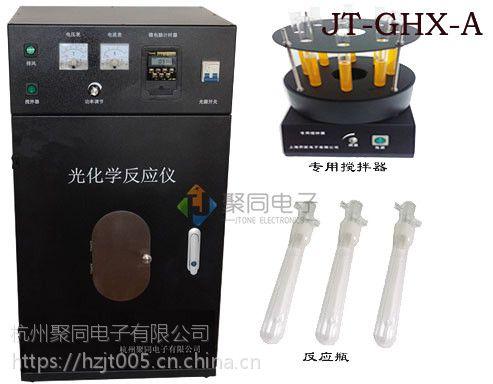 天津光化学反应装置JT-GHX-A自产自销