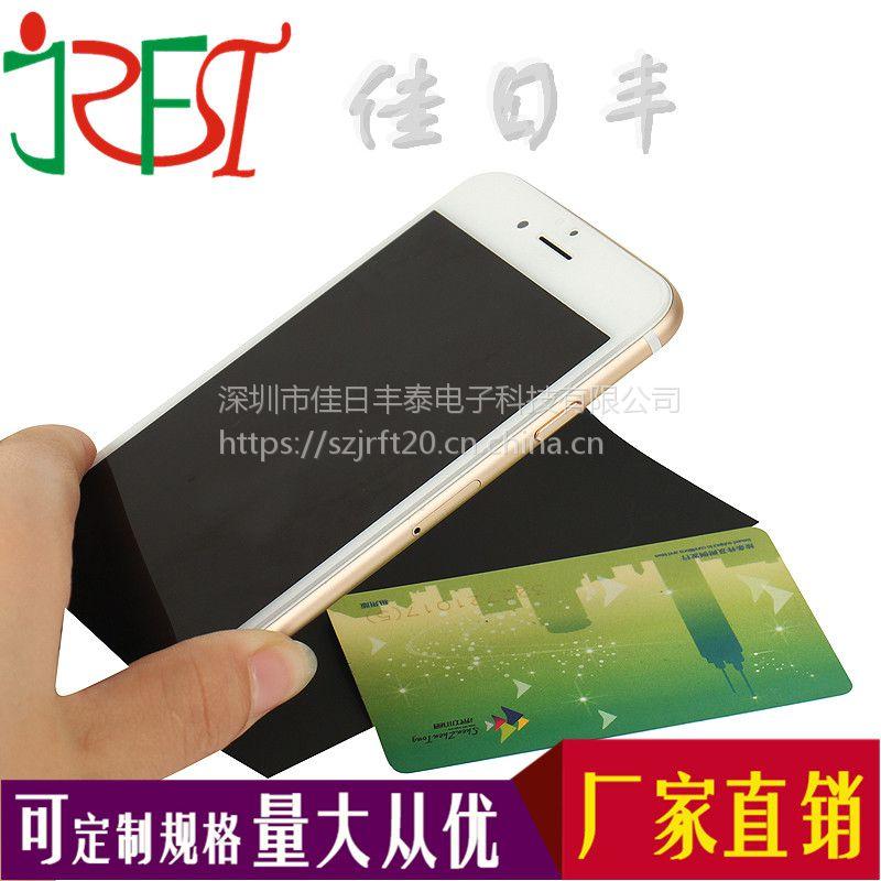 深圳屏蔽材料厂家佳日丰泰 黑色NFC铁氧体片价格 抗干扰电磁屏蔽材料