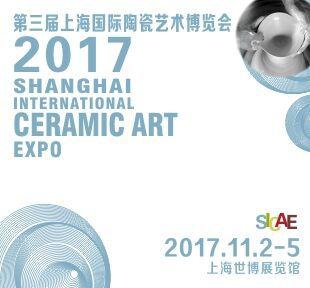 2017第三届上海国际陶瓷艺术博览会