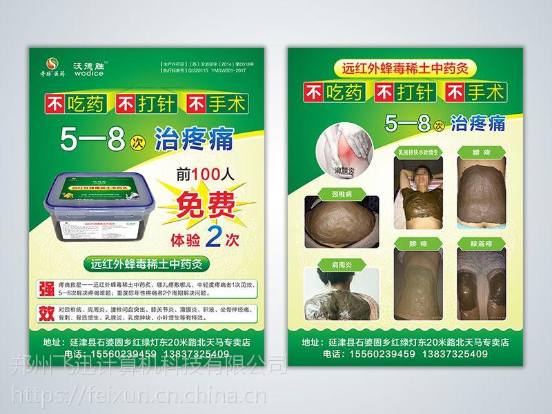 郑州市宣传页印刷,郑州市A4宣传页制作,郑州市A4宣传页打印