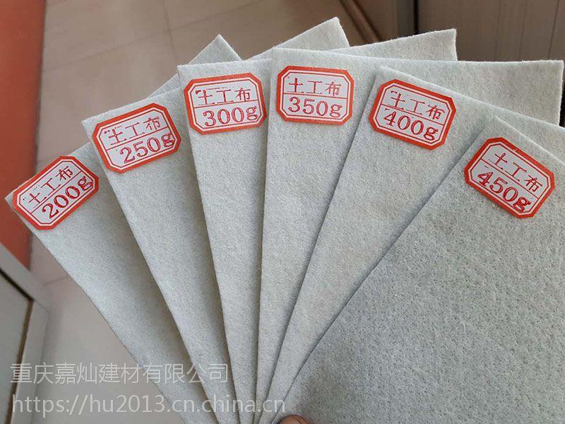 重庆国标土工布生产厂家/规格型号15608300188