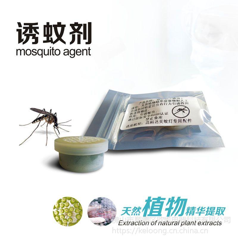 GOKDA高科达诱蚊剂YX-01