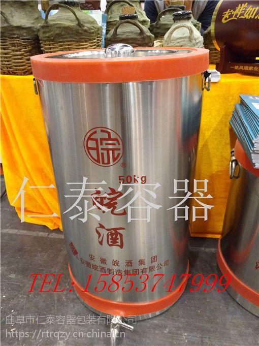 304不锈钢酒桶 酒容器-曲阜仁泰容器 25L不锈钢内胆酒桶