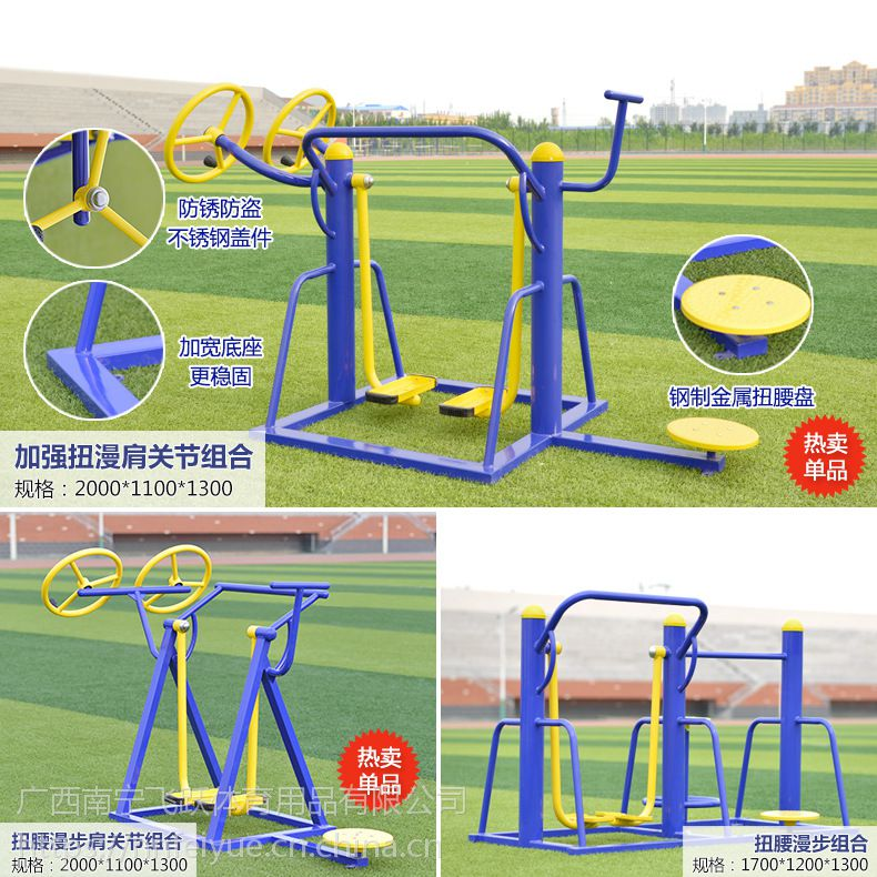 崇左市健身器材 漫步机器材 凭祥室外健身路径 飞跃体育厂家
