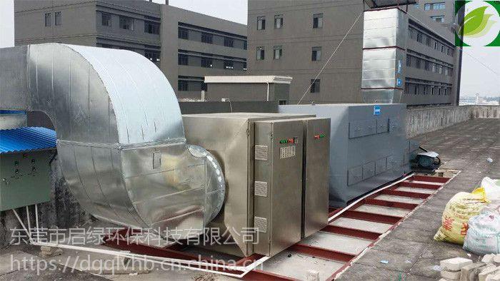 焊锡废气处理设备-恶臭废气处理设备-光解催化除臭设备