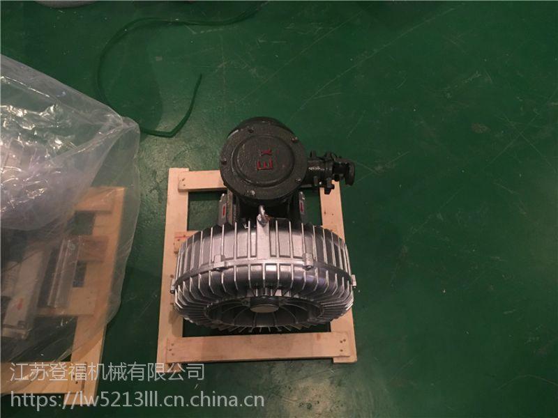 3KW防爆高压风机漩涡气泵380V三相电高压鼓风机工业大功率