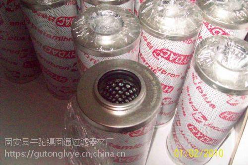 固通滤业供应贺德克滤芯0300RK010BN4HC