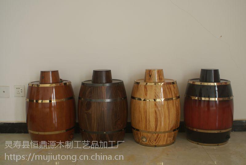 石家庄灵寿县恒鼎源木酒桶厂直销批发木酒桶25L