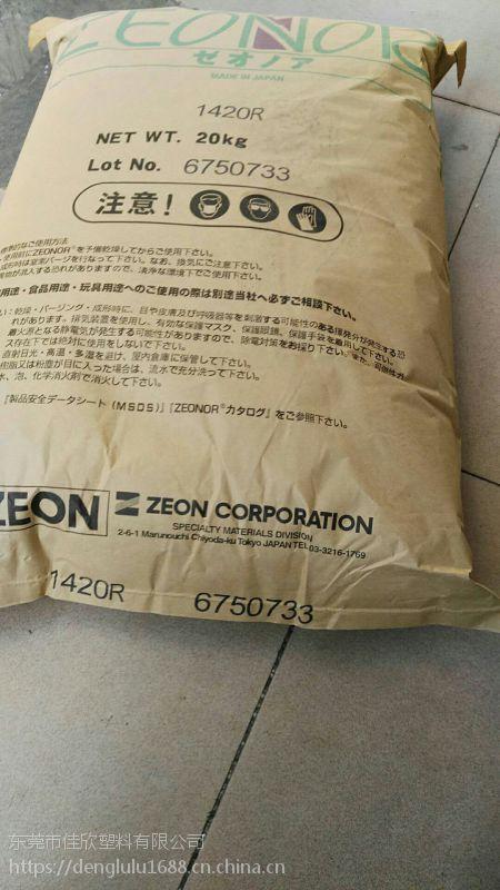COC 1430R1 日本瑞翁 塑胶原料