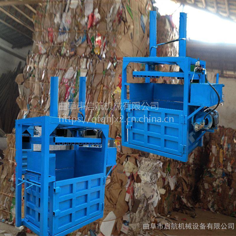 废旧颗粒袋子打包机 启航立式纸壳打包机 大棚塑料薄膜压包机