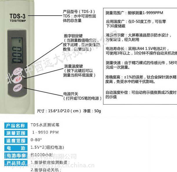 中西 家用高精度水质检测仪 库号:M19096 型号:SH50-TDS