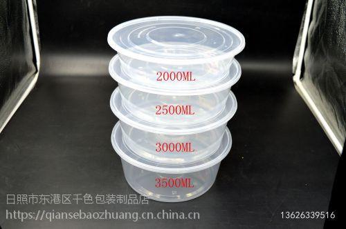 日照批发750毫升塑料打包盒,各种规格的外卖打包盒