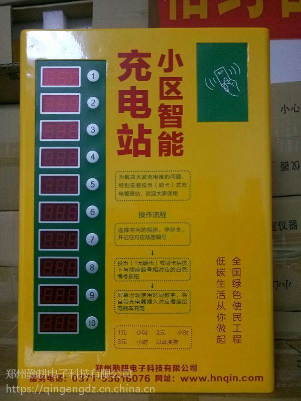 勤耕科技 北京东城区小区电动车充电站 投币刷卡式