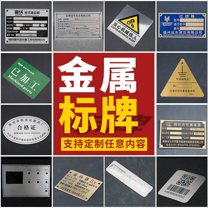铝牌定做logo不锈钢铭牌机械设备标识牌丝印腐蚀金属标牌铜牌定制