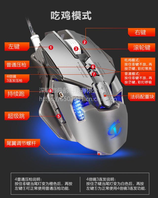 沃野DY801吃鸡游戏鼠标绝地求生一键压枪宏编程鼠标网吧电竞外设