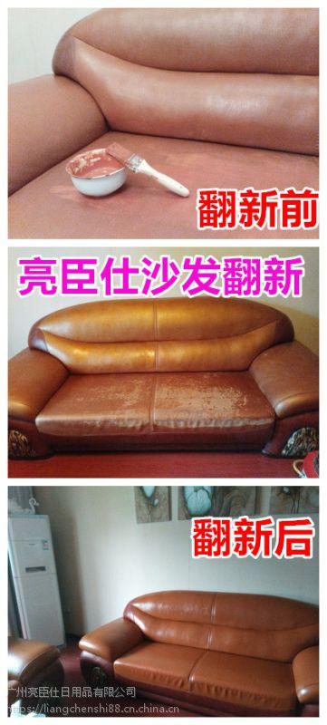 北京亮臣仕沙发翻新价格多少不二之选