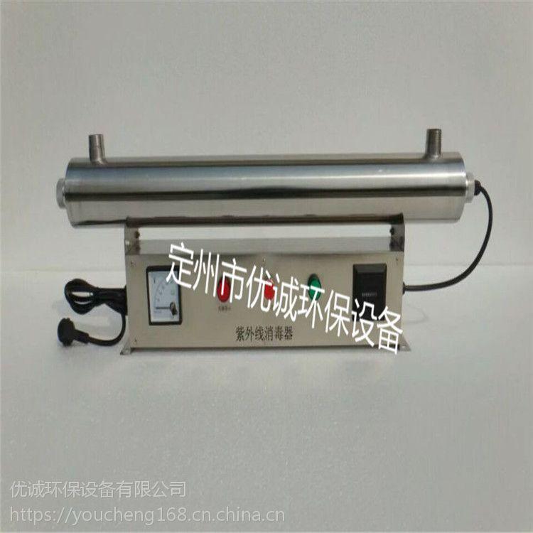 厂价直销临沂优诚YC-UVC-480紫外线消毒器,生活用水消毒